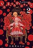 VANILLA FICTION(2) VANILLA FICTION (ゲッサン少年サンデーコミックス)