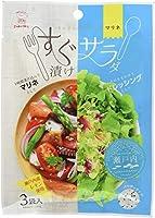 日東食品工業 すぐ漬けサラダマリネ 6.5g×3袋