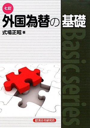 外国為替の基礎 (Basic series)の詳細を見る
