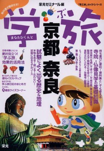「学ぶ旅」ガイド 京都・奈良―試験によく出る歴史&地理 (「学ぶ旅」ガイドシリーズ)