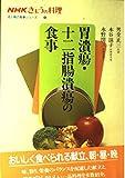 胃潰瘍・十二指腸潰瘍の食事 (NHKきょうの料理―成人病の食事シリーズ)