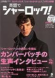 CD付 英語でシャーロック! (ENGLISH JOURNAL (イングリッシュジャーナル) 2015年1月号増刊)