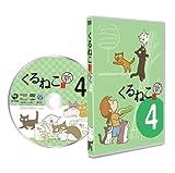 くるねこ 新シーズン (4)[DVD]