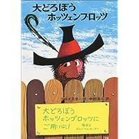 大どろぼうホッツェンプロッツ―ドイツのゆかいな童話 (新・世界の子どもの本 1)