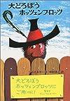 大どろぼうホッツェンプロッツ (新・世界の子どもの本—ドイツの新しい童話 (1))