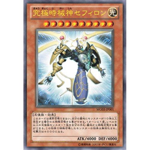 遊戯王 究極時械神セフィロン ウルトラ MG03-JP001
