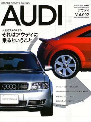 AUDIアウディ Vol.2 (タツミムック—インポートスポーツチューニング)