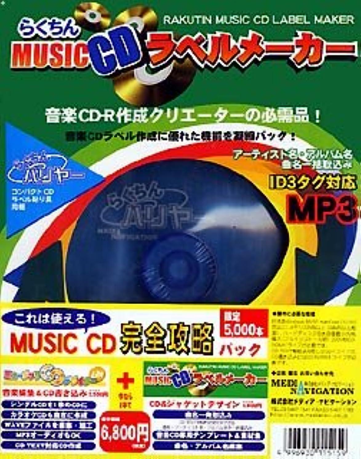 うぬぼれ砂利出くわすMUSIC CD 完全攻略パック