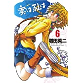 実は私は 6 (少年チャンピオン・コミックス)
