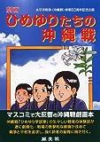 ひめゆりたちの沖縄戦 画像