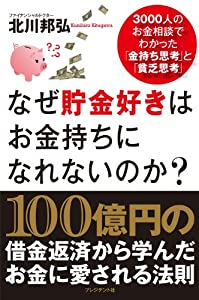 なぜ貯金好きはお金持ちになれないのか? 3000人のお金相談でわかった「金持ち思考」と「貧乏思考」