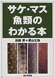 """サケ・マス魚類のわかる本 (ヤマケイFF""""CLASS""""シリーズ)"""