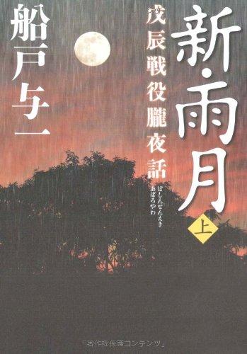 新・雨月上 戊辰戦役朧夜話