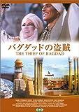 バグダッドの盗賊 [DVD]