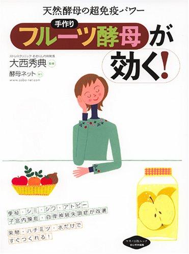 手作り「フルーツ酵母」が効く!—天然酵母の超免疫パワー (Makino mook)