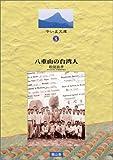 八重山の台湾人 (やいま文庫)