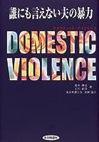 誰にも言えない夫の暴力―ドメスティック・バイオレンス