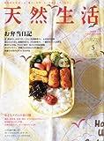 天然生活 2012年 05月号 [雑誌]