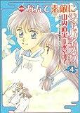 なんて素敵にジャパネスク―愛蔵版 (4) (ジェッツコミックス)