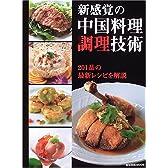 新感覚の中国料理調理技術―201品の最新レシピを解説 (旭屋出版MOOK)