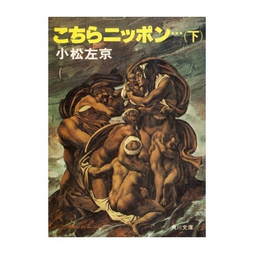 こちらニッポン… 下 (角川文庫 緑 308-30)の詳細を見る