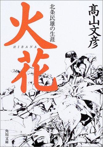 火花―北条民雄の生涯 (角川文庫)の詳細を見る