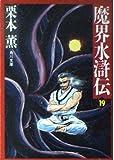 魔界水滸伝 (19) (角川文庫)