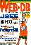 Web+DB press (Vol.17)