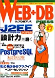 Web+DB press (Vol.17)
