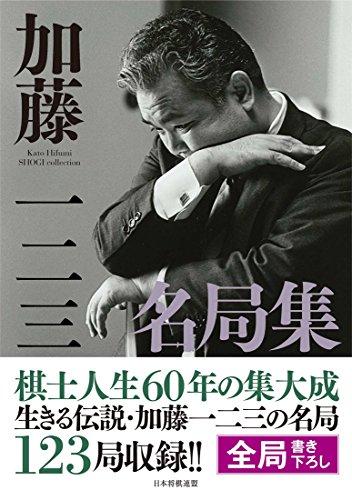 【Amazon.co.jp限定】加藤一二三名局集 -