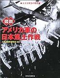 図説 アメリカ軍の日本焦土作戦—太平洋戦争の戦場