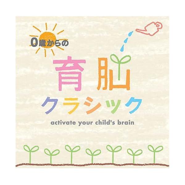 0歳からの育脳クラシックの商品画像