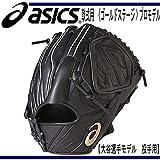 asics(アシックス) ゴールドステージ 軟式用グラブ 投手用 大谷モデル 90/ブラック LH/右投用/8
