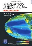 太陽光が育くむ地球のエネルギー (阪大リーブル018)