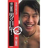 畑山隆則 男(ガイ)の自伝―拳狼は死なず