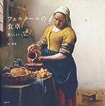 フェルメールの食卓 暮らしとレシピ (講談社ARTピース)