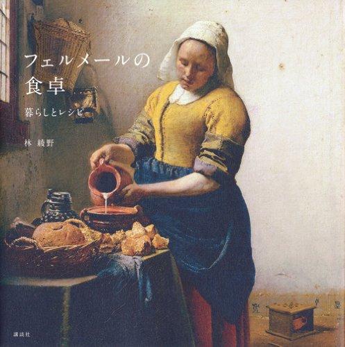 フェルメールの食卓 暮らしとレシピ (講談社ARTピース)の詳細を見る