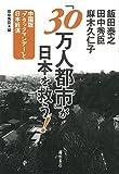 「30万人都市」が日本を救う!  〔中国版「ブラックマンデー」と日本経済〕