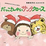 だっこさんかいサンタクロース: 角野栄子のアコちゃん絵本