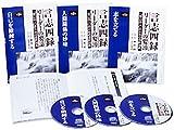 CD+書籍 「言志四録」リーダーの要諦~「修己治人」のための指針35条