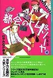 都会のトム&ソーヤ(4) 四重奏     YA! ENTERTAINMENT