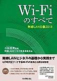 Wi-Fiのすべて ? 無線LAN白書2018