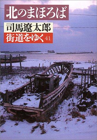 北のまほろば―街道をゆく〈41〉 (朝日文芸文庫)の詳細を見る