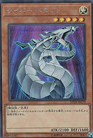 遊戯王 20TH-JPC79 サイバー・ドラゴン (日本語版 シークレットレア) 20th ANNIVERSARY LEGEND COLLECTION