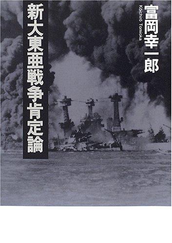 新大東亜戦争肯定論の詳細を見る
