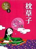 枕草子 (絵で見てわかるはじめての古典)