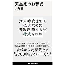 天皇家のお葬式 (講談社現代新書)