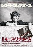 レコード・コレクターズ 2015年 11月号