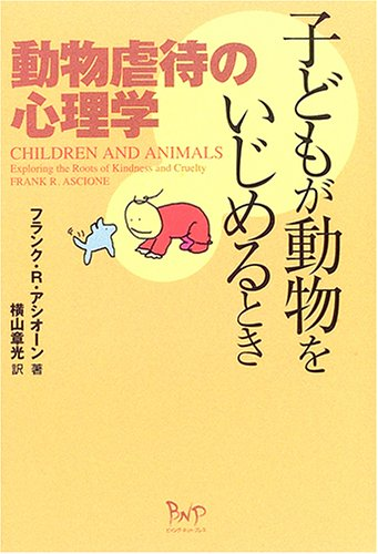 子どもが動物をいじめるとき―動物虐待の心理学の詳細を見る
