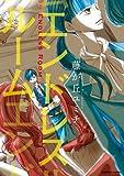 エンドレスルーム / 藤が丘 ユミチ のシリーズ情報を見る